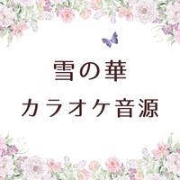 「雪の華」カラオケ音源