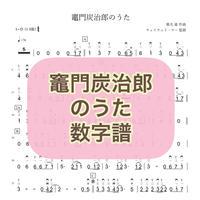 「竈門炭治郎のうた」数字譜