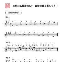 「二胡de五線譜」Vol.7教材