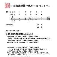「二胡de五線譜」Vol.5 教材