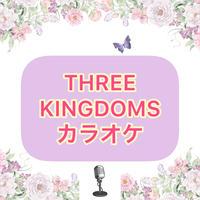「THREE KINGDOMS」ピアノ伴奏カラオケ音源