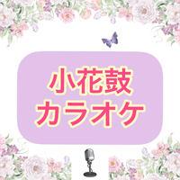 「小花鼓」ピアノ伴奏カラオケ音源
