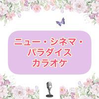 「ニューシネマパラダイス」ピアノ伴奏カラオケ音源