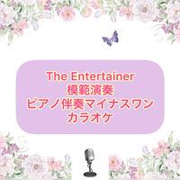 「The Entertainer」模範演奏+マイナスワンピアノ伴奏カラオケ音源