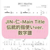 「JIN-仁-MainTitle」数字譜<伝統的指使いVer.>