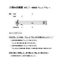 「二胡de五線譜」Vol.1 教材