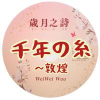 「千年の糸〜敦煌」MP3