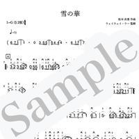 「雪の華」数字譜