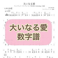 「大いなる愛」数字譜
