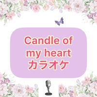 「Candle of my heart」ピアノ伴奏カラオケ音源