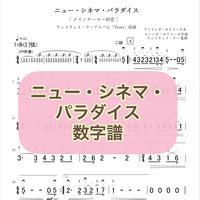 「ニュー・シネマ・パラダイス」メインテーマ〜初恋 数字譜