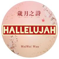「HALLELUJAH」MP3