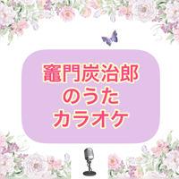 「竈門炭治郎のうた」カラオケ音源
