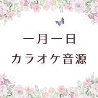 「一月一日」カラオケ音源