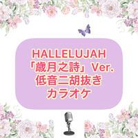 「HALLELUJAH」歳月之詩Ver.【低音二胡抜き】カラオケ音源
