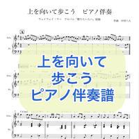 「上を向いて歩こう」ピアノ伴奏譜