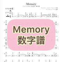 「Memory」数字譜