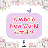 「A Whole New World」カラオケ音源