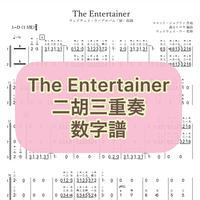 「The Entertainer」二胡三重奏 数字譜