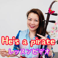 「HE'S A PIRATE」模範演奏・レッスン動画