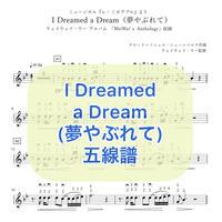 「I Dreamed a Dream」(夢やぶれて)  五線譜