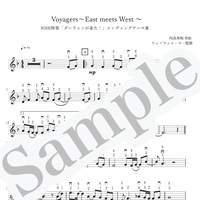 「Voyagers~East meets West〜」五線譜