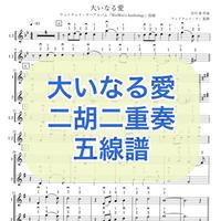 「大いなる愛」二胡二重奏 五線譜