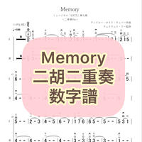 「Memory」二胡二重奏 数字譜
