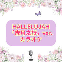 「HALLELUJAH」歳月之詩Ver.カラオケ音源
