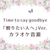 「Time  to say goodbye 」贈りたい人へVer.カラオケ音源