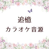 「追憶」ピアノ伴奏カラオケ音源