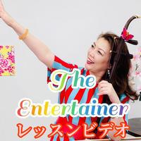 「The Entertainar」レッスン動画