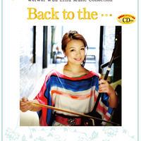 巫 謝慧(ウェイウェイ・ウー)二胡曲集 「Back to the・・・」CD付