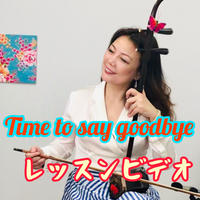 「Time to say goodbye」模範演奏・レッスン動画