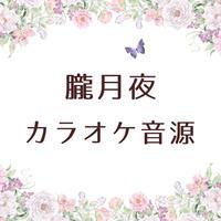 「朧月夜」カラオケ音源