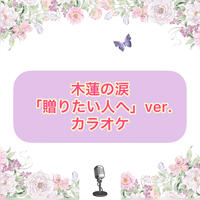 「木蘭の涙」贈りたい人へVer. カラオケ音源