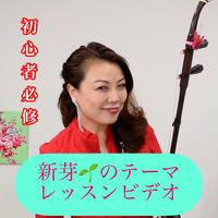 「新芽のテーマ」模範演奏・レッスン動画
