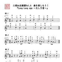 「二胡de五線譜」Vol.6 教材