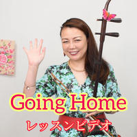 「Going Home」模範演奏・レッスン動画
