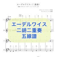 「エーデルワイス」二胡二重奏 五線譜