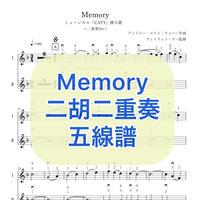「Memory」二胡二重奏 五線譜
