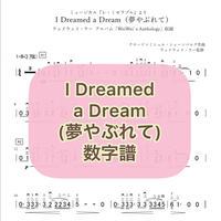 「I Dreamed a Dream」(夢やぶれて)   数字譜