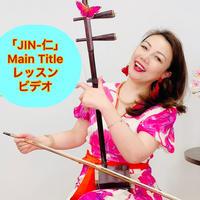 「JIN-仁-MainTitle」<五線譜Ver.>模範演奏・レッスン動画