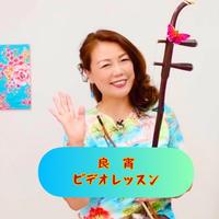 「良宵」模範演奏・レッスン動画