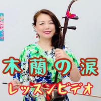 「木蘭の涙」贈りたい人へVer.    模範演奏・レッスン動画