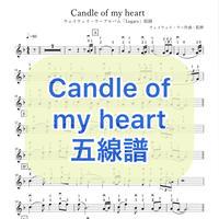 「Candle of my heart」五線譜