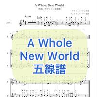 「A Whole New World」五線譜