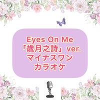 「Eyes On Me」歳月之詩Ver.マイナスワンカラオケ音源
