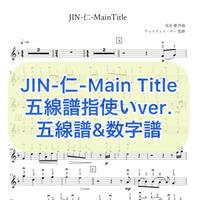 「JIN-仁-MainTitle」五線譜&数字譜<五線譜指使いVer.>