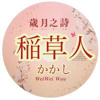 「稲草人〜かかし」MP3